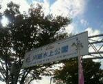 201121001公園