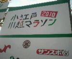 20101127101マラソン
